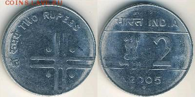 Монеты с самым уродливым дизайном - Moneta-2_rupii-2005-Two_Rupees_India-Indiya_Indiya
