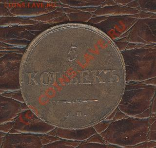12 монет Царской России (Список в описании лота; ) - 5к 1