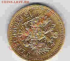 Монета 15 рублей 1897 год - Scan0015