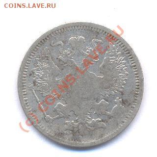 20 копеек 1878 СПБ (13,12,08  20-00) - Picture 026