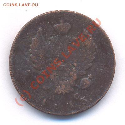 2 коп 1813 год (13,12,08  20-00) - Picture 072