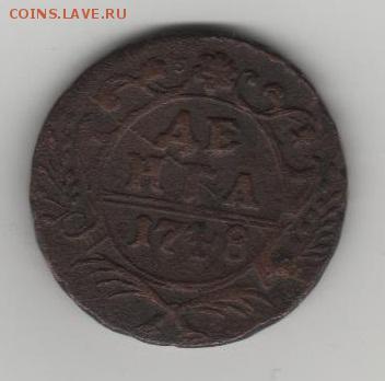 Деньга 1748г - Безымянный