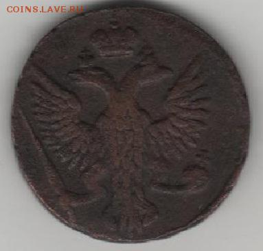 Деньга 1748г - Безымянный111
