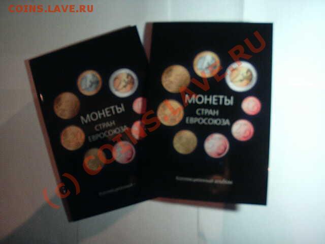 Альбомы для ЕВРО монет!!! - Фото736-уменьшенное