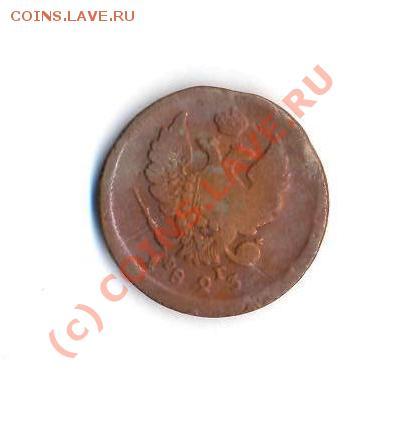2 копейки 1823 ФГ ЕМ - coin1