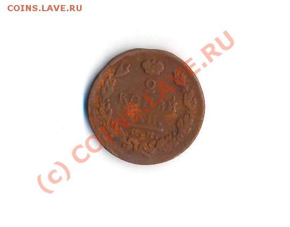 2 копейки 1823 ФГ ЕМ - coin