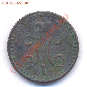 2 kop.serebrom 1841  (12.11.08-21.00) - Picture 138