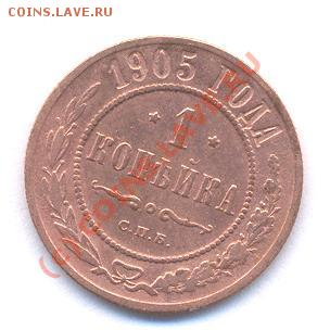 1 коп 1905 год (17,12,08  20-00) - Picture 139