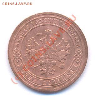 1 коп 1905 год (17,12,08  20-00) - Picture 140