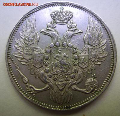 Украдена дорогая монета!!! 3 рубля 1844г. Платина. - 222