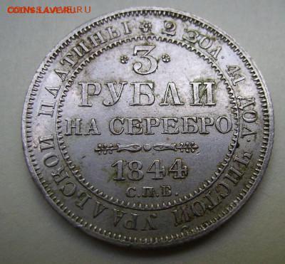 Украдена дорогая монета!!! 3 рубля 1844г. Платина. - 111