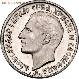 Югославия. - 20 динар 1925 платина