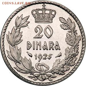 Югославия. - 20 динар 1925 платина 2