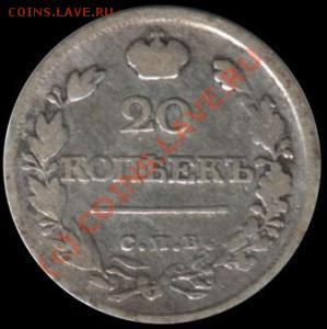 Монета внешне самая обычная - 1821-1-18