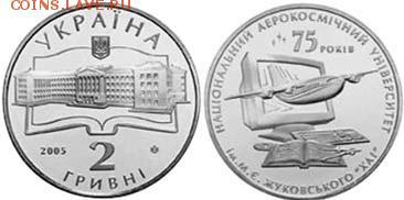 Монеты на IT-тематику - Украина 2 гривны 2005