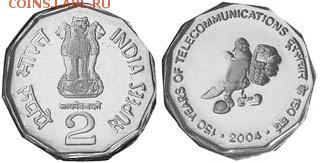 Монеты на IT-тематику - Индия 2 рупии 2004