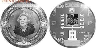 Монеты на IT-тематику - Нидерланды 5 евро 2011