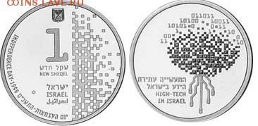 Монеты на IT-тематику - Израиль 1 новый шекель 1999