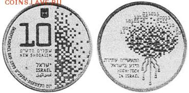 Монеты на IT-тематику - Израиль 10 новых шекелей 1999