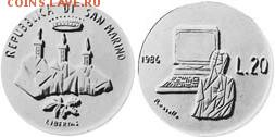 Монеты на IT-тематику - Сан-Марино 20 лир 1986