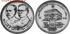 Монеты на IT-тематику - Таиланд 2 бата 1990