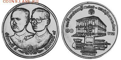 Монеты на IT-тематику - Таиланд 10 батов 1990