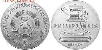 Монеты на IT-тематику - Германия 5 марок 1974