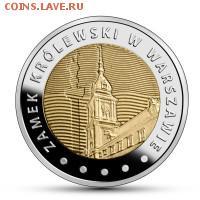 Биметаллические монеты Мира_новинки - 2014_15___zamek_krolewski_w_Warszawie_5zl_R_thumb