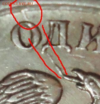 Бракованные монеты - 1 рубль 2009 ММД -фото 27.JPG