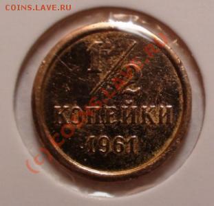 полкопейки 1961 год в золоте - 1011402633