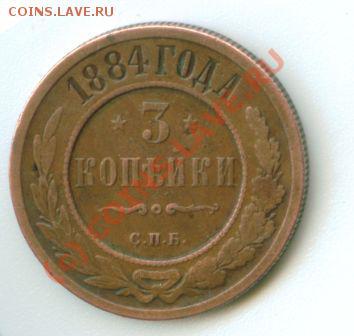 Помогите оценить монету 3 копейки 1884 г. - 3 копейки 1884 г.