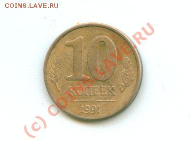 Оцените пожалуйста монету!!!10 к 1991 г. - 10 копеек 1991 г.(магнит)