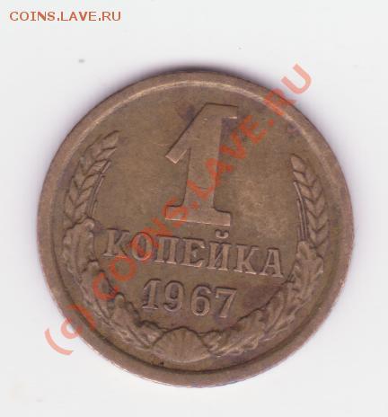 1 копейка 1967 подскажите по разновидности - изображение1 001