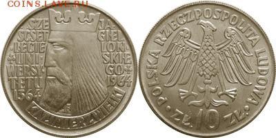 Польша юбилейка с 1964 года (пополняемая тема-каталог) - y52-1_200