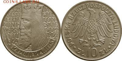 Польша юбилейка с 1964 года (пополняемая тема-каталог) - y52-2_200