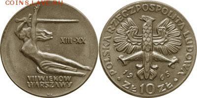 Польша юбилейка с 1964 года (пополняемая тема-каталог) - y54_200