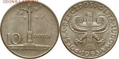 Польша юбилейка с 1964 года (пополняемая тема-каталог) - y55_200