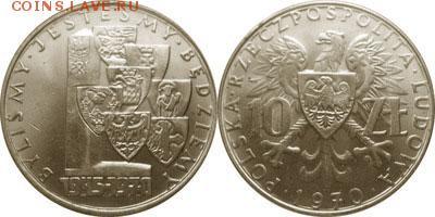 Польша юбилейка с 1964 года (пополняемая тема-каталог) - y62_200