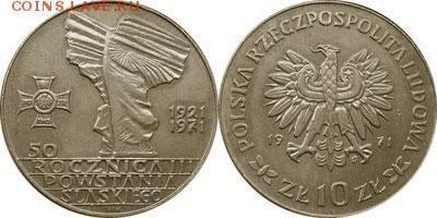 Польша юбилейка с 1964 года (пополняемая тема-каталог) - y64_200