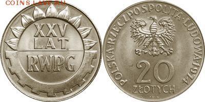 Польша юбилейка с 1964 года (пополняемая тема-каталог) - y70_200