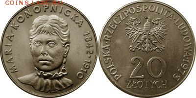 Польша юбилейка с 1964 года (пополняемая тема-каталог) - y95_200