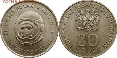 Польша юбилейка с 1964 года (пополняемая тема-каталог) - y97_200
