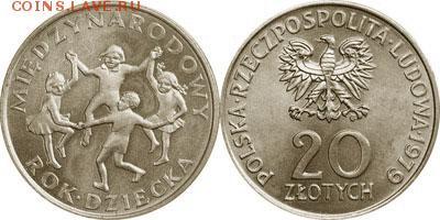 Польша юбилейка с 1964 года (пополняемая тема-каталог) - y99_200