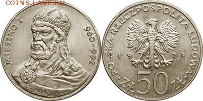 Польша юбилейка с 1964 года (пополняемая тема-каталог) - y100_200