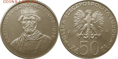 Польша юбилейка с 1964 года (пополняемая тема-каталог) - y117_200