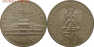 Польша юбилейка с 1964 года (пополняемая тема-каталог) - y142_200