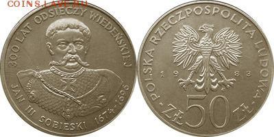 Польша юбилейка с 1964 года (пополняемая тема-каталог) - y145_200