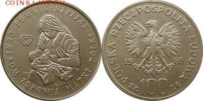 Польша юбилейка с 1964 года (пополняемая тема-каталог) - y157_200