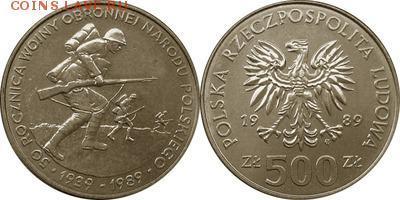 Польша юбилейка с 1964 года (пополняемая тема-каталог) - y185_200