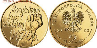 Польша юбилейка с 1964 года (пополняемая тема-каталог) - y404_200